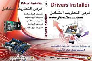 SameDrivers Free for windows all edition
